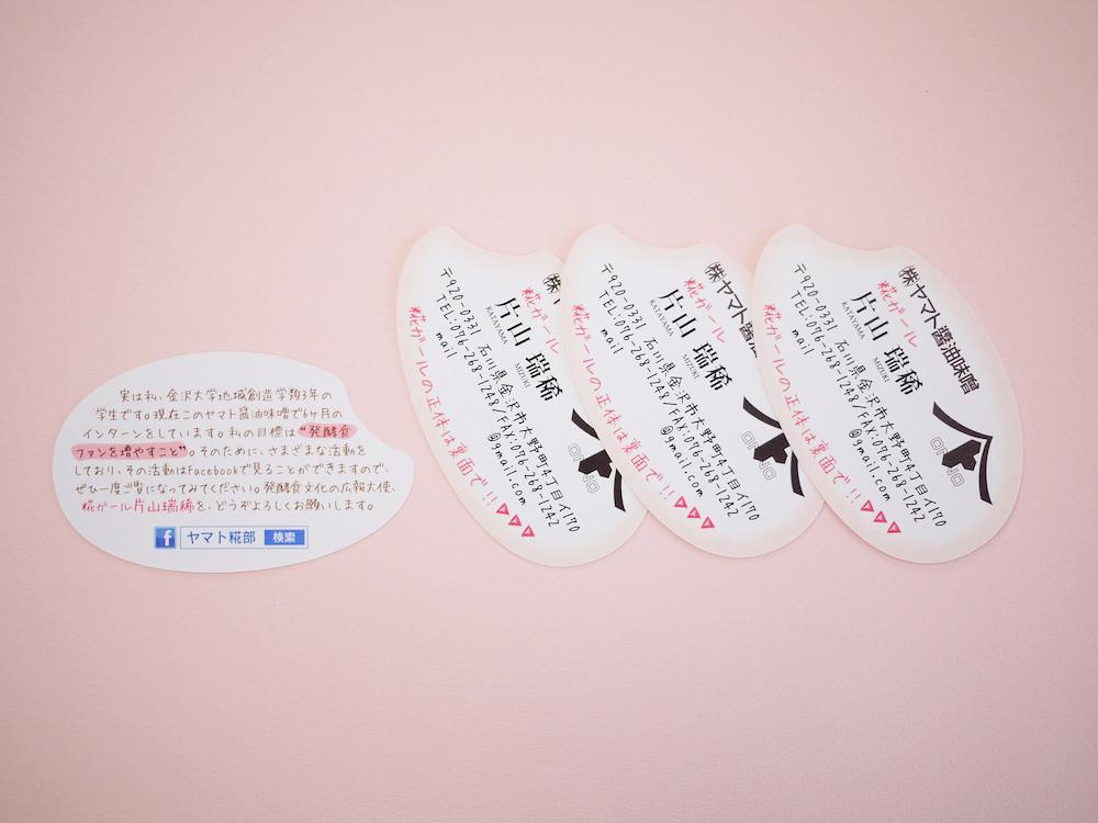 katayama_meishi