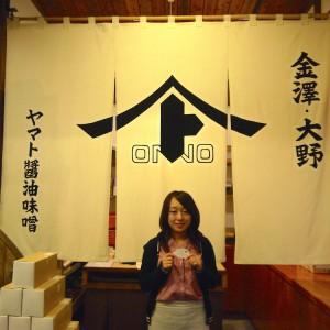 【米糀型の名刺】発酵食の普及を目指すヤマト醤油味噌の「糀ガール」